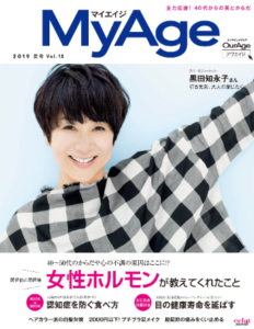 MyAge2019夏号の表紙